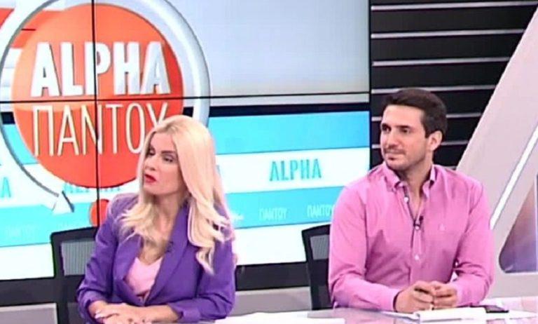 Alpha Παντού: Σοκαρισμένοι περίμεναν τον Λαυρέντη Μαχαιρίτσα στο στούντιο