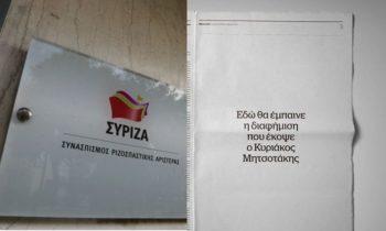 Κοντρα ΣΥΡΙΖΑ - ΝΔ με φοντο το Documento
