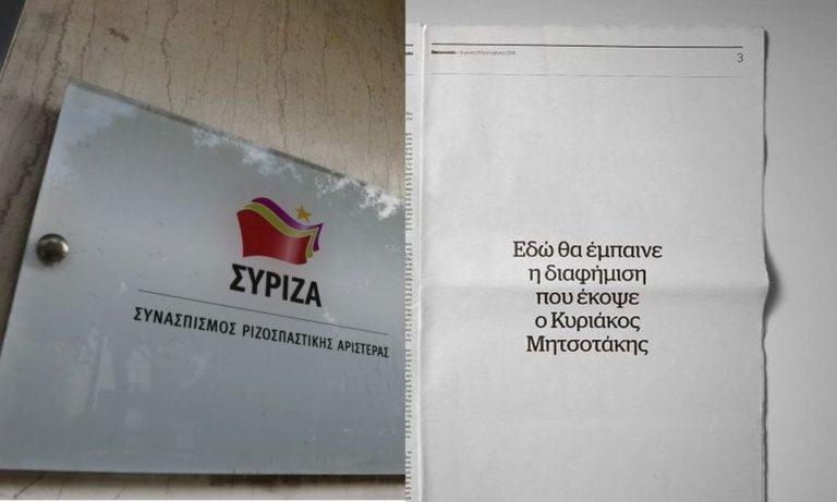 Κοντρα ΣΥΡΙΖΑ – ΝΔ με φοντο το Documento