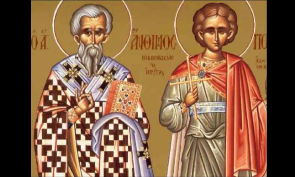 Εορτολόγιο Τρίτη 3 Σεπτεμβρίου: Ποιοι γιορτάζουν σήμερα