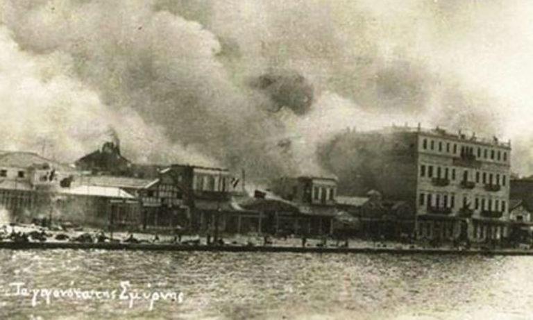 14 Σεπτεμβρίου: Ημέρα Εθνικής Μνήμης της Γενοκτονίας των Ελλήνων της Μικράς Ασίας