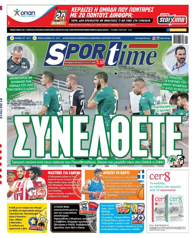 Εφημερίδα SPORTIME - Εξώφυλλο φύλλου 1/9/2019