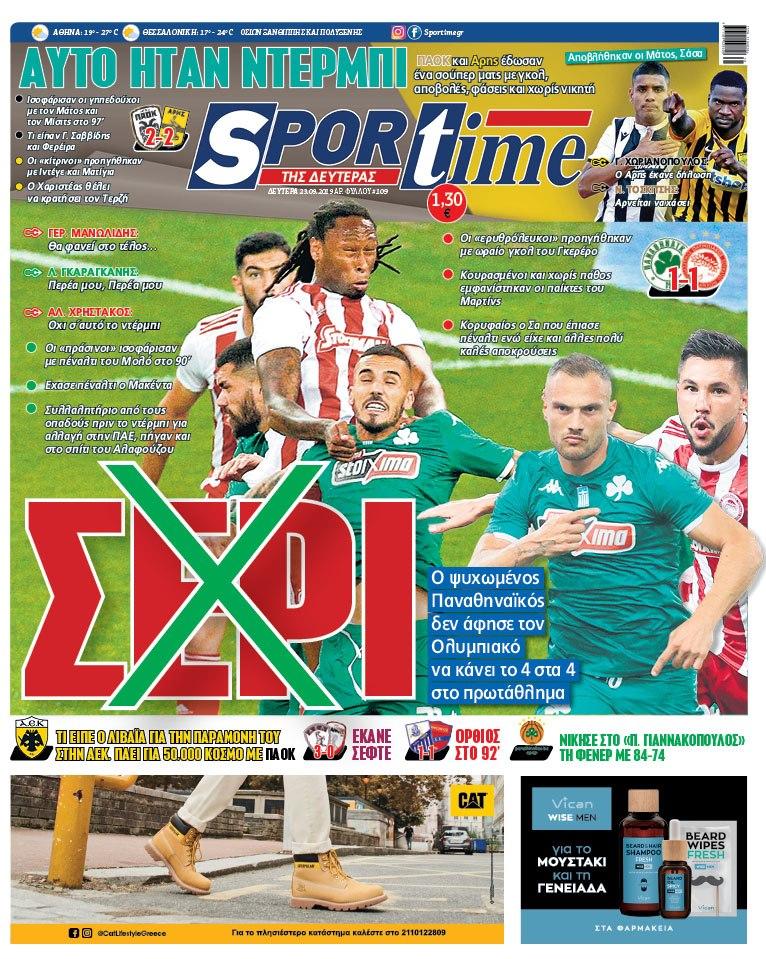 Εξώφυλλο Εφημερίδας Sportime δύο χρόνια πριν - 23/9/2019