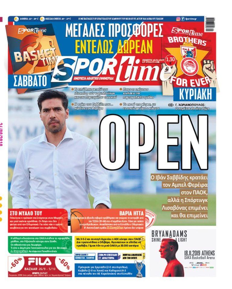 Εξώφυλλο Εφημερίδας Sportime δύο χρόνια πριν - 26-8-2019