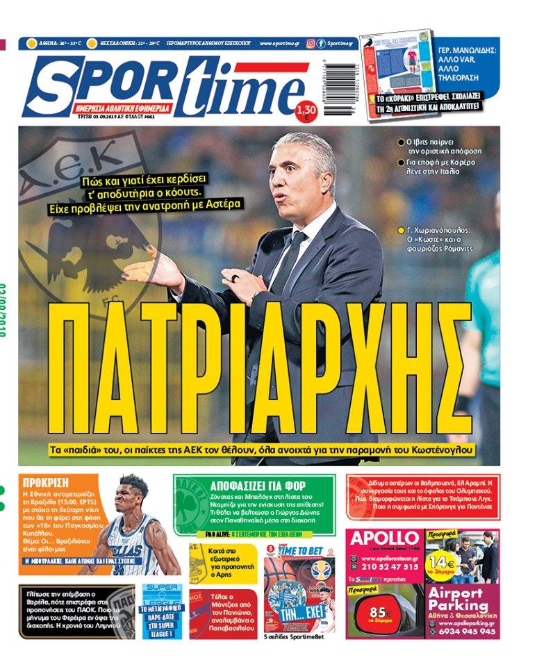 Εφημερίδα SPORTIME - Εξώφυλλο φύλλου 3/9/2019