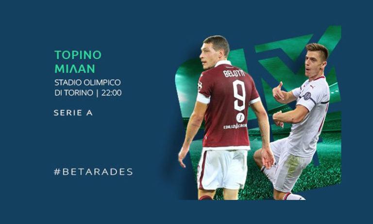 Στοίχημα: «Παιχνίδι» με τα γκολ σε Ισπανία και Ιταλία!