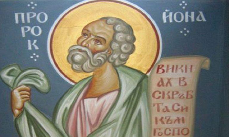 Εορτολόγιο Σάββατο 21 Σεπτεμβρίου: Ποιοι γιορτάζουν σήμερα