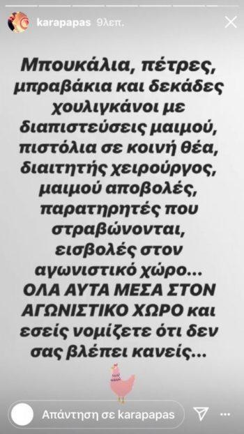 Σκληρή insta κόντρα μεταξύ Γ.Σαββίδη και Καραπαπά (pics)