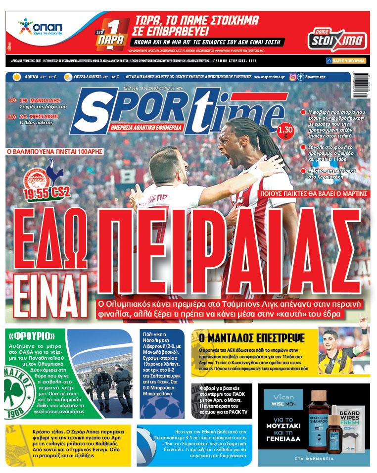Εξώφυλλο Εφημερίδας Sportime δύο χρόνια πριν - 18/9/2019