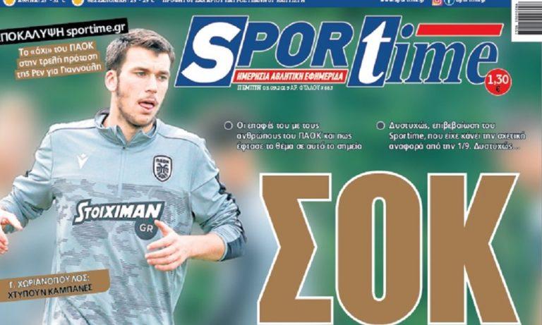 Διαβάστε σήμερα στο Sportime: «Σοκ»