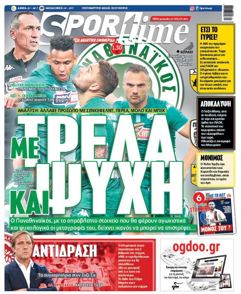 Εξώφυλλο Εφημερίδας Sportime δύο χρόνια πριν - 24/9/2019