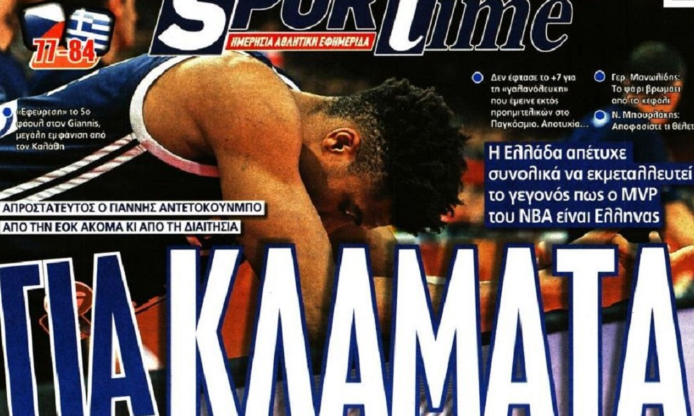 Διαβάστε σήμερα στο Sportime: «Για κλάματα»