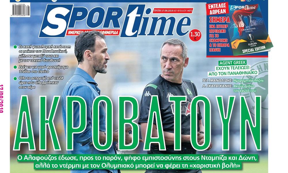Διαβάστε σήμερα στο Sportime: «Ακροβατούν» - Sportime.GR
