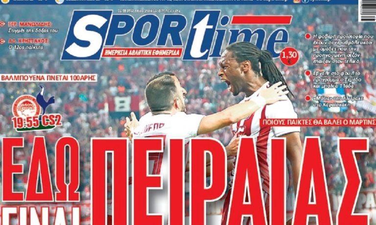 Διαβάστε σήμερα στο Sportime: «Εδώ είναι Πειραιάς»