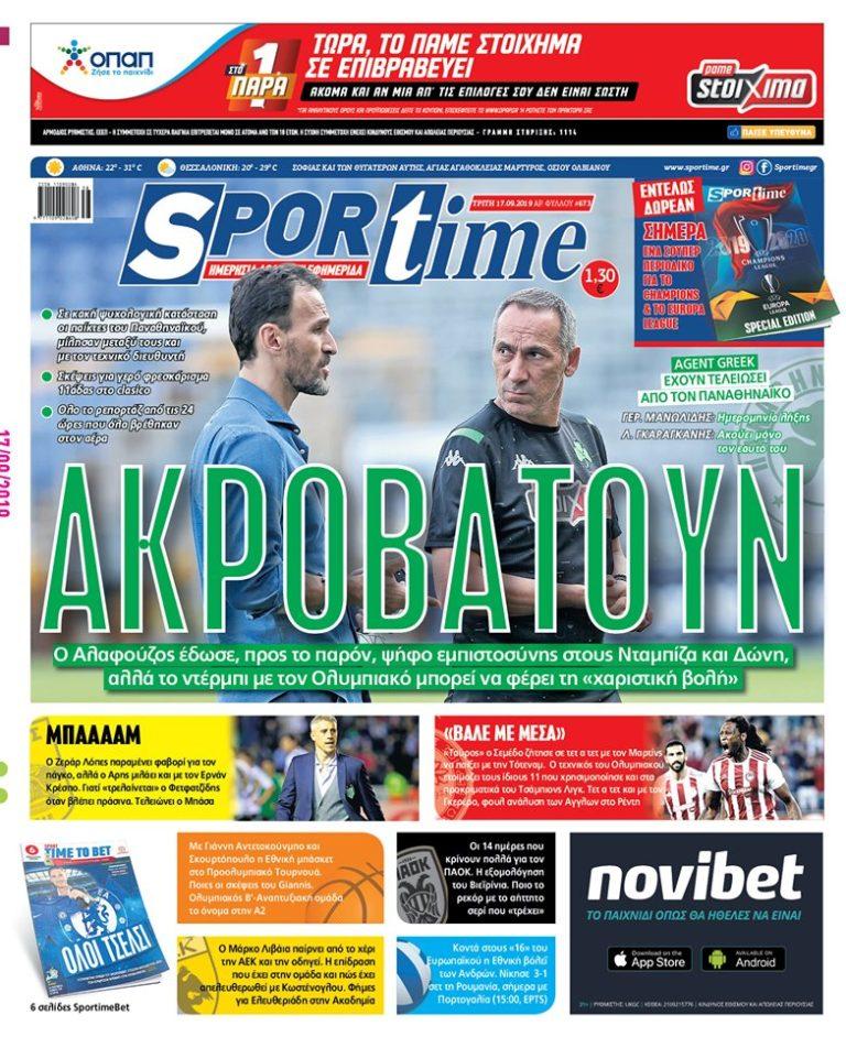 Εξώφυλλο Εφημερίδας Sportime δύο χρόνια πριν - 17/9/2019