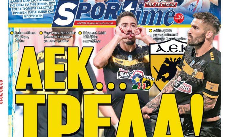 Διαβάστε σήμερα στο Sportime: «ΑΕΚ… τρέλα!»