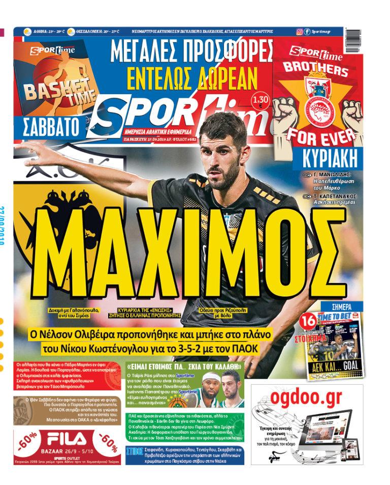 Εξώφυλλο Εφημερίδας Sportime δύο χρόνια πριν - 27/9/2019