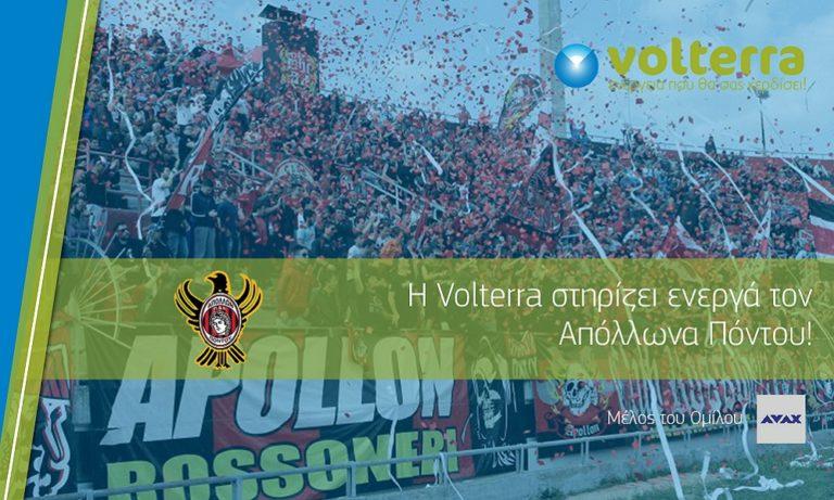 Η Volterra Α.Ε. και η Π.Α.Ε. Απόλλων Πόντου ανακοινώνουν την έναρξη της χορηγικής τους συνεργασίας για την αγωνιστική περίοδο 2019 - 2020