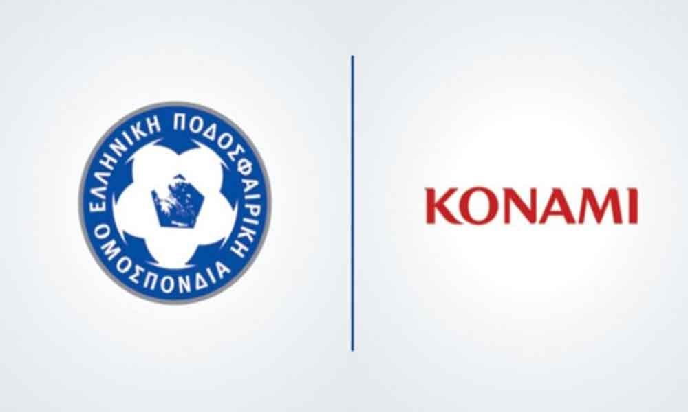 EΠΟ: Συμφωνία με Konami για τα δικαιώματα της Εθνικής!