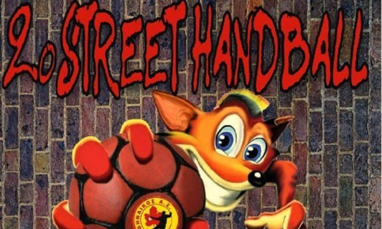 2ο Street Handball «Παιχνίδι για το Παιδί» του Αθηναϊκού