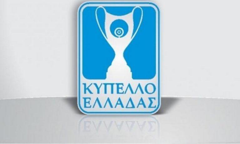 Κύπελλο Ελλάδας: Το πρόγραμμα για τις ομάδες Super League
