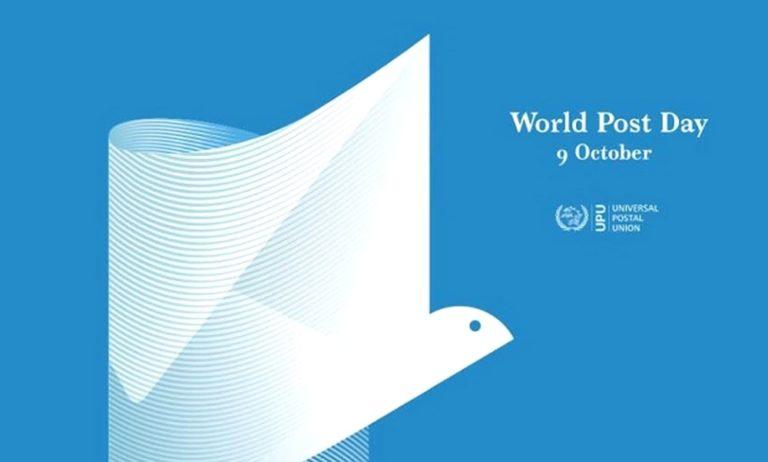 9 Οκτωβρίου: Παγκόσμια Ημέρα Ταχυδρομείων