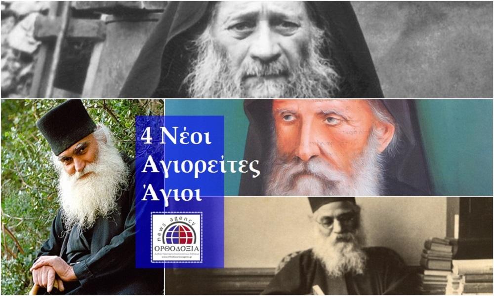 Αυτοί είναι οι τέσσερις νέοι αγιορείτες Άγιοι