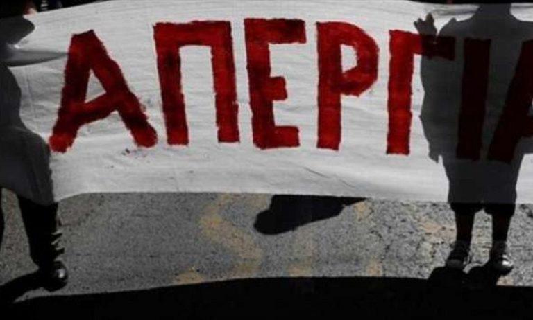 Απεργία Τετάρτη 2/10: Έκλεισε το κέντρο της Αθήνας – Ολοκληρώθηκαν οι συγκεντρώσεις (vidς)