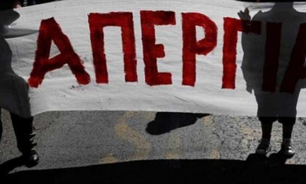 Απεργία Τετάρτη 2/10: Έκλεισε το κέντρο της Αθήνας - Ολοκληρώθηκαν οι συγκεντρώσεις