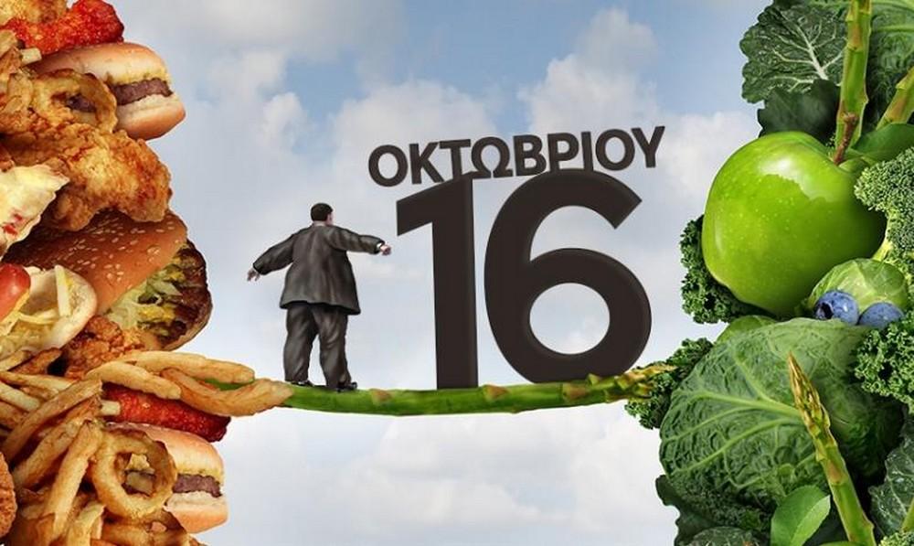 16η Οκτωβρίου: Παγκόσμια Ημέρα Διατροφής