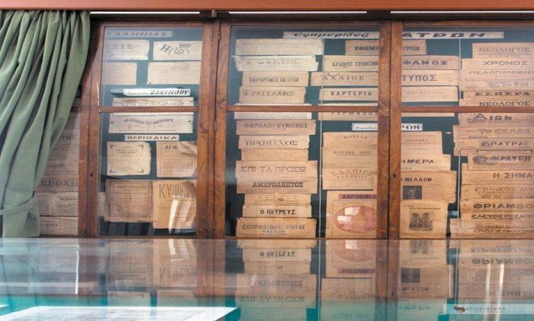 Εφημερίδες 9/10: Η απογραφή στην Αθήνα το 1896