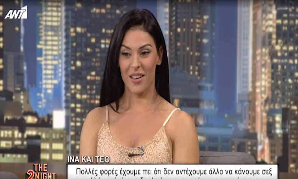 Ίνα Σιρίνα: Αποκαλύψεις για το casting του πορνό (vid)
