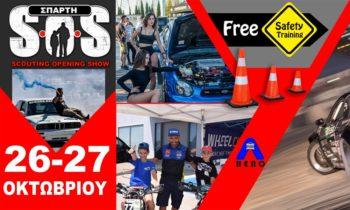 Η Σπάρτη εκπέμπει S.O.S. για τη μείωση των τροχαίων ατυχημάτων