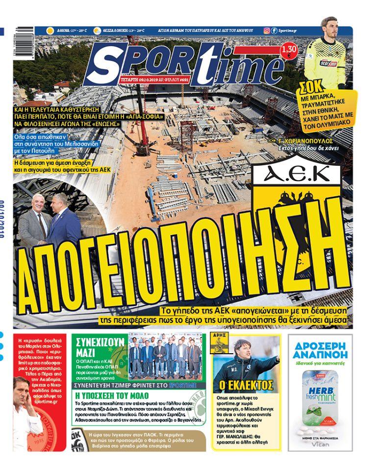 Εφημερίδα SPORTIME - Εξώφυλλο φύλλου 9/10/2019