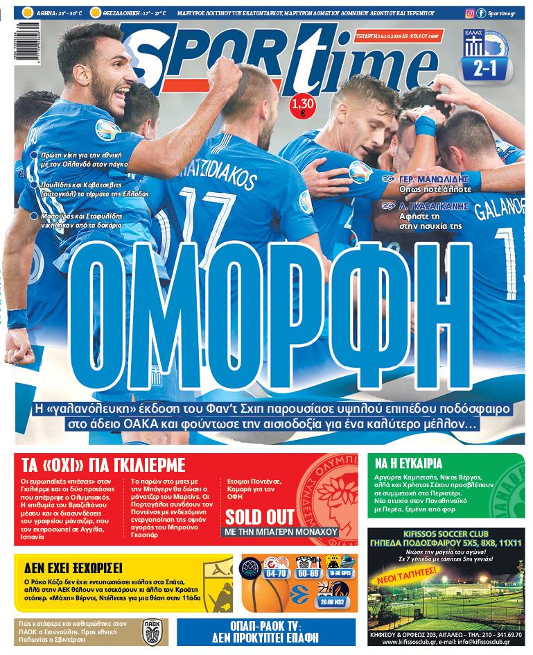 Εφημερίδα SPORTIME - Εξώφυλλο φύλλου 16/10/2019
