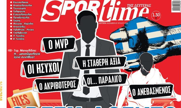 Διαβάστε σήμερα στο Sportime: «Greek Agents Files»