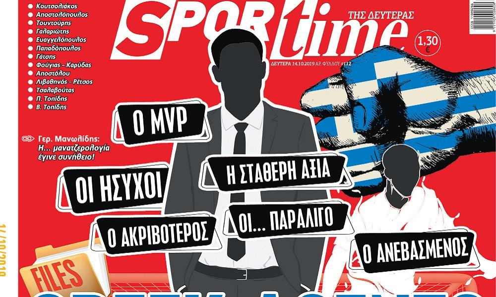 Διαβάστε σήμερα στο Sportime: «Greek Agents Files» - Sportime.GR