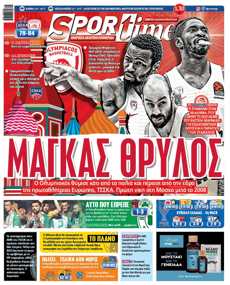 Εφημερίδα SPORTIME - Εξώφυλλο φύλλου 31/10/2019