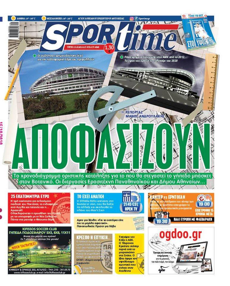 Εφημερίδα SPORTIME - Εξώφυλλο φύλλου 15/10/2019