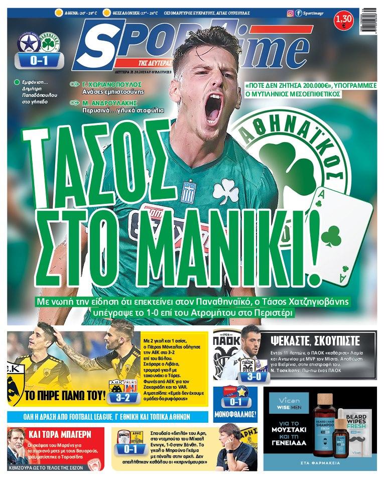 Εξώφυλλο Εφημερίδας Sportime δύο χρόνια πριν - 21/10/2019