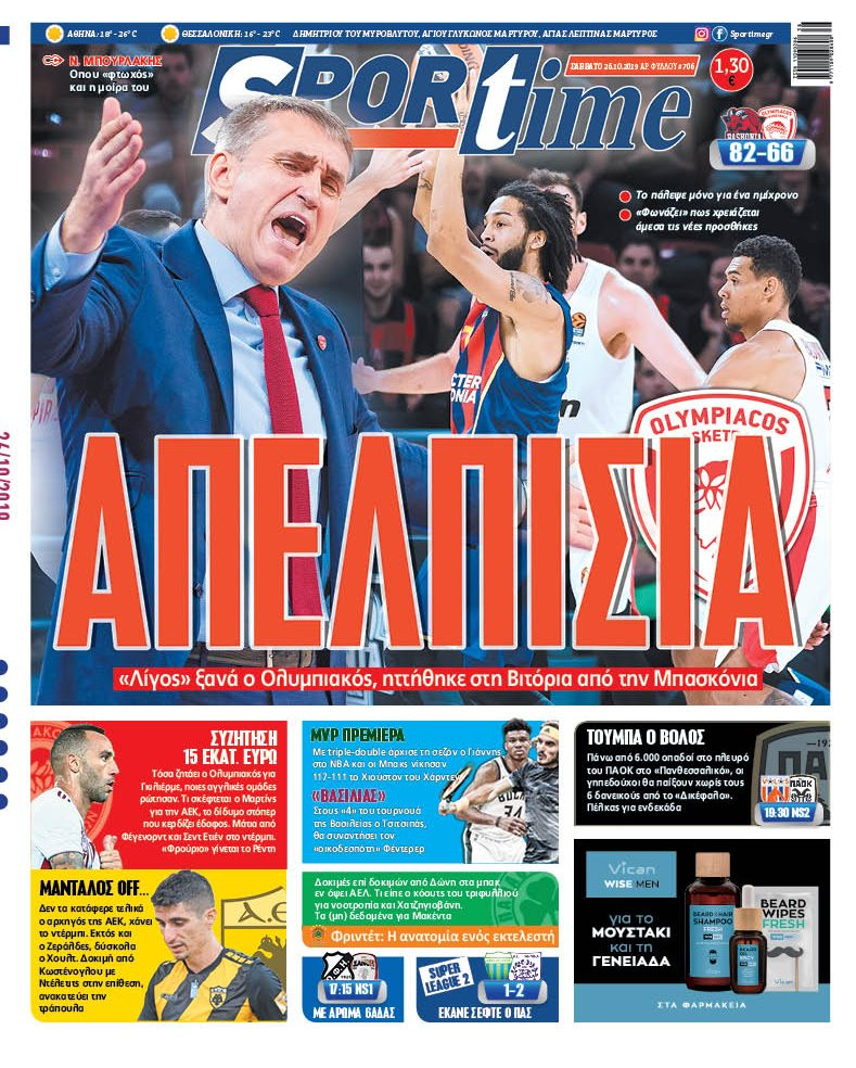 Εφημερίδα SPORTIME - Εξώφυλλο φύλλου 26/10/2019