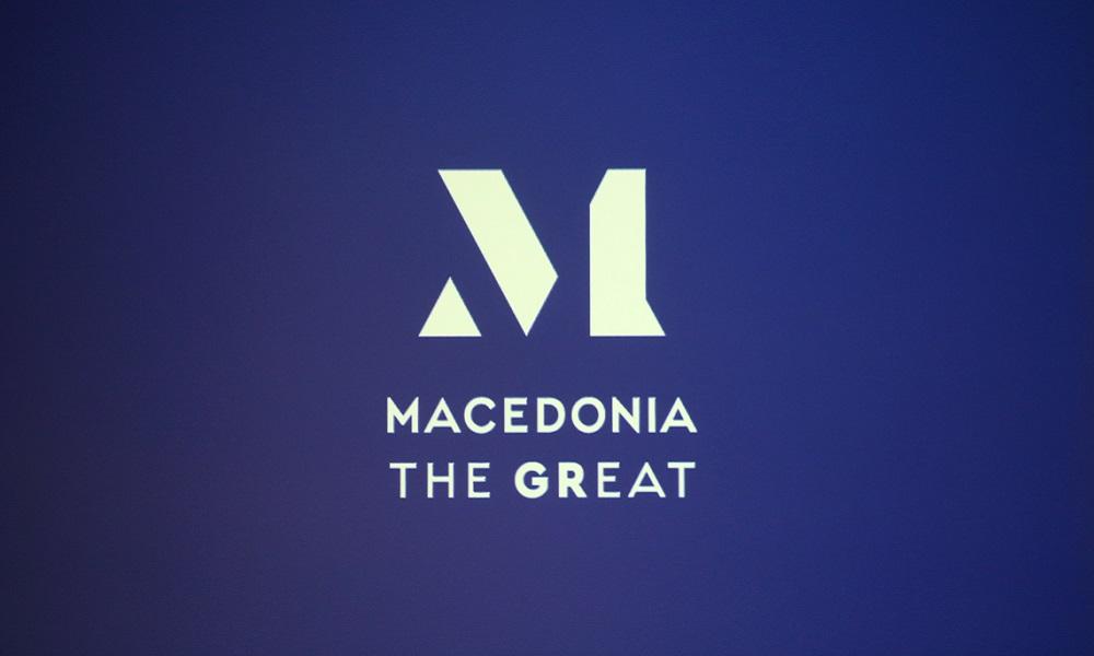 Macedonia the Great: Το Εμπορικό Σήμα για τα Μακεδονικά Προϊόντα (vid)