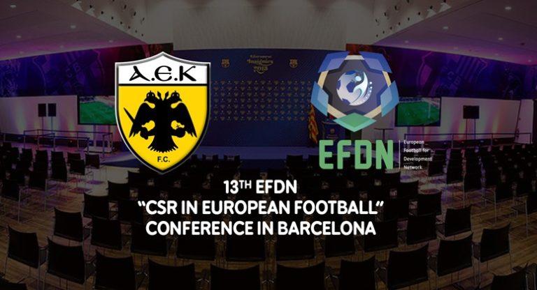 ΑΕΚ: Παρούσα στο 13ο συνέδριο του EFDN στη Βαρκελώνη