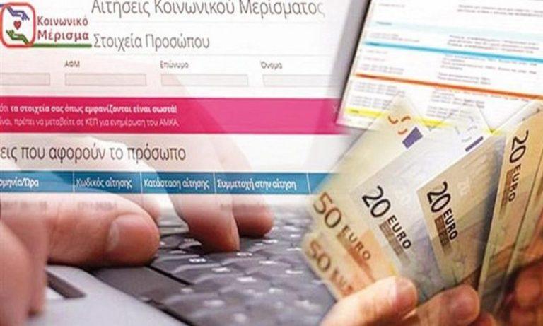 Κοινωνικό μέρισμα: 436 εκατ. ευρώ θα μοιράσει η κυβέρνηση