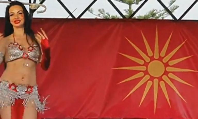 Παραλήρημα Σκοπιανών με «Ήλιο της Βεργίνας» και… χορό της κοιλιάς (vid)