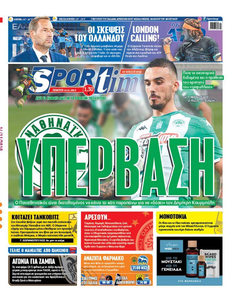 Εφημερίδα SPORTIME - Εξώφυλλο φύλλου 14/11/2019