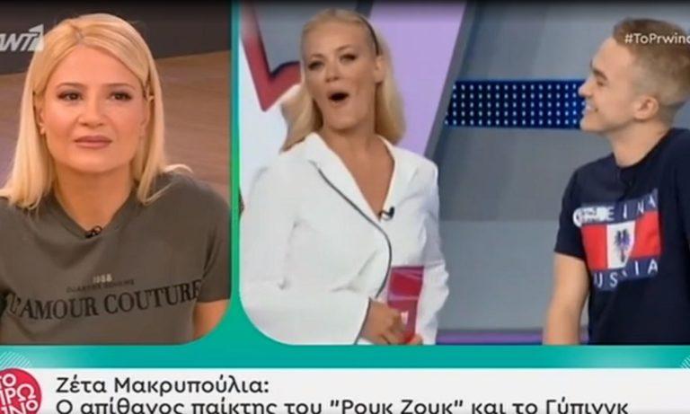 Ρουκ Ζουκ: «Γύπας» την πέφτει στη Ζέτα Μακρυπούλια