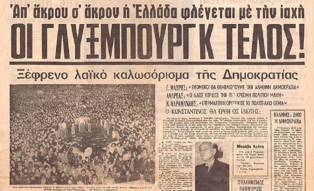 1974 (8/12): Το τέλος της βασιλείας στην Ελλάδα (vid)