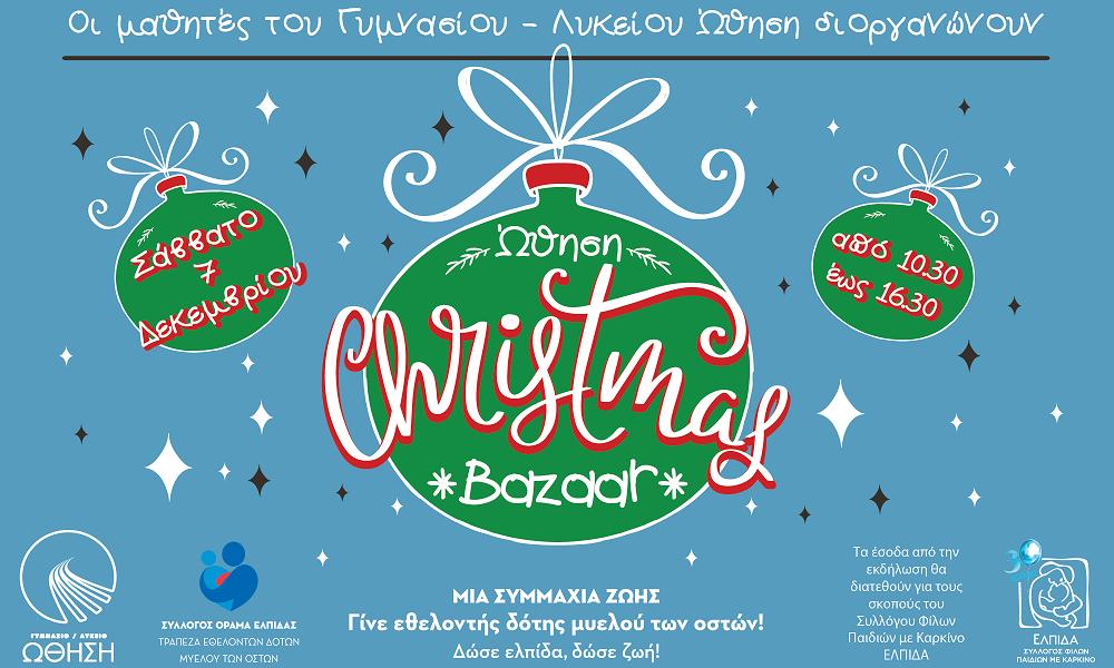 """Το Christmas Bazaar του Γυμνασίου – Λυκείου """"ΩΘΗΣΗ"""" δίνει… ώθηση στο πνεύμα των γιορτών"""