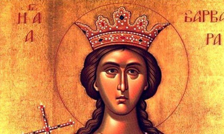 Τετάρτη 4 Δεκεμβρίου Εορτολόγιο: Ποιοι γιορτάζουν σήμερα
